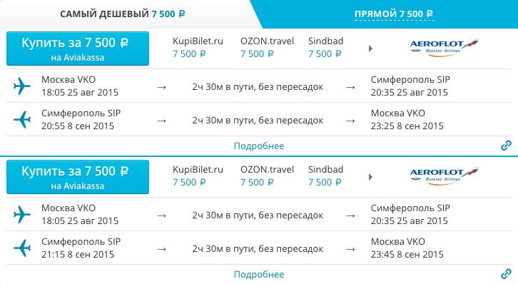авиабилеты москва симферополь 4000